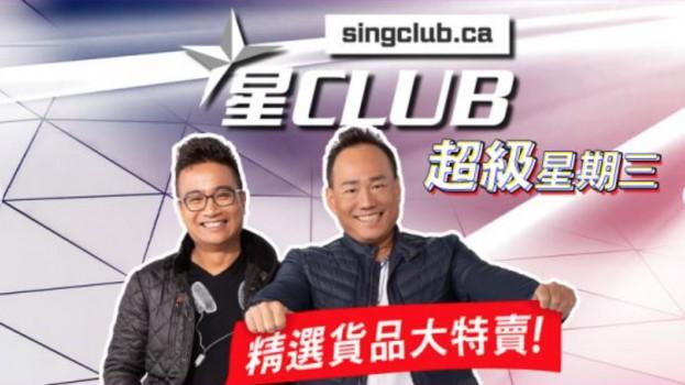 SIng Club